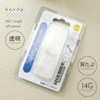 ピアッサー JPS 14G 耳たぶ 軟骨  透明ピアス 医療用樹脂製