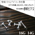 肚环 - 16G/14G/透明ピアス(2個で1セット販売) [ボディピアス][メンズ][レディース][とうぴ][ラブレット]