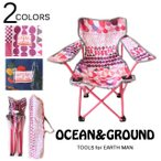 アウトドアチェア【メール便不可】OCEAN&GROUND(オーシャンアンドグラウンド)アウトドアチェアANIMAL&RAIN