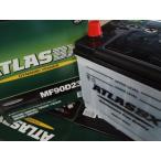 スタンダードバッテリーの決定版!     ATLAS 90D23R