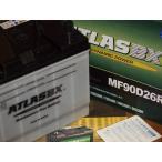 スタンダードバッテリーの決定版!     ATLAS 90D26R