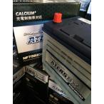 充電制御車対応(オープンベント型)     ATLAS NF75D23L