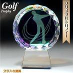 ゴルフコンペ  記念品 トロフィー ゴルフトロフィー ゴルフ エージショート