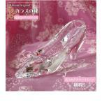 シンデレラ ガラスの靴 魔法の靴 プロポーズ 名入れ