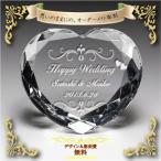ブライダルギフト ハート型 送料無料 結婚式 結婚祝い 結婚記念 内祝い