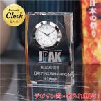 還暦祝い セイコー 名前入り 名入れ プレゼント 還暦 祝い 退職記念品 記念時計 記念品 置き時計 金婚式 銀婚式