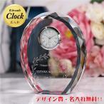 名入れ 名前入り 金婚式 銀婚式 プレゼント 記念時計 贈り物  記念品 置き時計 送料無料