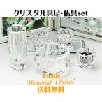 花瓶 香炉 燭台 仏器 茶器 クリスタル具足 5点セット仏具 送料無料
