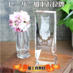 ペット位牌 ペット供養 用品 写真彫刻可 オーダーメイド 位牌 ペット仏壇 送料無料
