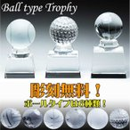 卒業 記念 卒団 記念 ボール型 トロフィー 引退 記念品 ゴルフ 野球