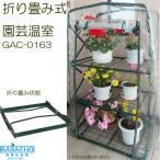 GAC-0163 折りたたみ式園芸ビニール温室