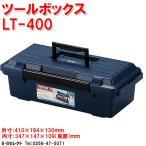 ツールボックス  LT-400 ブルー(工具箱,工具箱 ツールボックス,工具箱 プラスチック,道具箱,ボックス 収納,コンテナボックス,ツールボックス