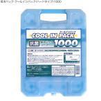保冷パック クールインパック 1000型 ハードタイプ よく冷える保冷剤