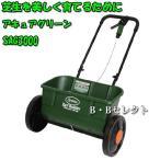 アキュアグリーン3000(芝生肥料散布機)