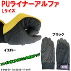 PUライナー手袋 アルファ あらゆる作業シーンで活躍する作業用手袋  作業用手袋,手袋,手袋 メンズ,