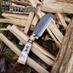 鋼付ミニ箸付鉈 120mm C-70(腰鉈,薪割り 鉈,枝打ち用 鉈,アウトドア 鉈.枝打ち ナタ)