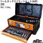 ツールボックスソケットセット TSS56(工具箱,工具箱 ツールボックス,工具箱 プラスチック,道具箱,ボックス 収納,コンテナボックス,ツールボックス
