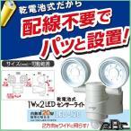 乾電池式1W×2LEDセンサーライト LED-120  屋外 階段 玄関 照明 防犯 常夜灯 自動点灯 屋外 防水 LED 自動消灯 玄関ライト 防犯ライト 電池式