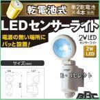 乾電池式2WLEDセンサーライト LED-125  屋外 階段 玄関 照明 防犯 常夜灯 自動点灯 屋外 防水 LED 自動消灯 玄関ライト 防犯ライト 電池式