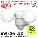 5W×2灯 LED センサーライト(LED-AC206)屋外 階段 玄関 照明 防犯 常夜灯 人感センサーライト  自動点灯 屋外 防水 LED 防犯ライト