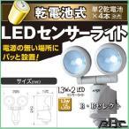 乾電池式1.3W×2LEDセンサーライト LED-220  屋外 階段 玄関 照明 防犯 常夜灯 自動点灯 屋外 防水 LED 自動消灯 玄関ライト 防犯ライト 電池式