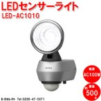 10W LEDセンサーライト LED-AC1010