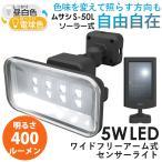 5Wワイド フリーアーム式LEDソーラーセンサーライト(S-50L)屋外 階段 玄関 照明 防犯 常夜灯 人感センサーライト  自動点灯 屋外 防水 LED 防犯ライト