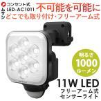 11W×1灯 フリーアーム式LEDセンサーライト(LED-AC1011)屋外 階段 玄関 照明 防犯 常夜灯 人感センサーライト  自動点灯 屋外 防水 LED 防犯ライト