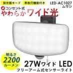 27Wワイド フリーアーム式 LEDセンサーライト(LED-AC1027)屋外 階段 玄関 照明 防犯 常夜灯 人感センサーライト  自動点灯 屋外 防水 LED 防犯ライト