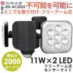 11W×2灯 フリーアーム式LEDセンサーライト(LED-AC2022)屋外 階段 玄関 照明 防犯 常夜灯 人感センサーライト  自動点灯 屋外 防水 LED 防犯ライト