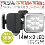 14W×2灯 フリーアーム式LEDセンサーライト(LED-AC2028)屋外 階段 玄関 照明 防犯 常夜灯 人感センサーライト  自動点灯 屋外 防水 LED 防犯ライト