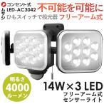 14W×3灯 フリーアーム式LEDセンサーライト(LED-AC3042)屋外 階段 玄関 照明 防犯 常夜灯 人感センサーライト  自動点灯 屋外 防水 LED 防犯ライト
