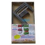 ステンレス製プランターハンガー3段 No99(ベランダ ガーデニング マンション プランター ハンガー フェンス ブロック塀 壁掛け)