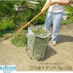 No109 ゴミ袋スタンド (ごみ袋スタンド ガーデニング ごみ袋スタンド ごみ袋スタンド 掃除)