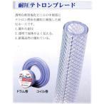 【送料無料】産業用・特殊ホース 耐圧テトロンブレードホース32×41-50m(コイル巻き)