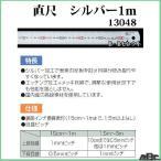 【シンワ測定】直尺 シルバー1m 13048