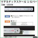 【シンワ測定】マグネチックスケール シルバー1m 13544                          (直尺,定規,)