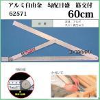 【シンワ測定】アルミ自由金 勾配目盛 筋交付 60cm 62571