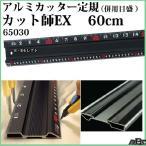 【シンワ測定】アルミカッター定規 カット師EX 60cm併用目盛 65030