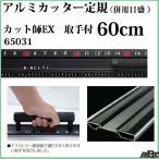 【シンワ測定】アルミカッター定規 カット師EX 取手付 60cm併用目盛 65031