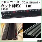 【シンワ測定】アルミカッター定規 カット師EX 1m併用目盛 65032