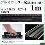 【シンワ測定】アルミカッター定規 カット師EX 取手付 1m併用目盛 65033