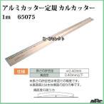 【シンワ測定】アルミカッター定規 カルカッター1m 65075
