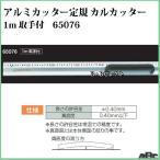 【シンワ測定】アルミカッター定規 カルカッター取手付 1m 65076