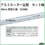 【シンワ測定】アルミカッター定規 カット師60cm 併用目盛 65086