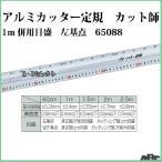 【シンワ測定】アルミカッター定規 カット師1m併用目盛 左基点 65088