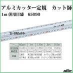 【シンワ測定】アルミカッター定規 カット師1m併用目盛 65090