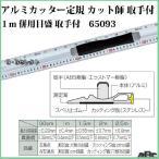 【シンワ測定】アルミカッター定規 カット師取手付 1m併用目盛 65093