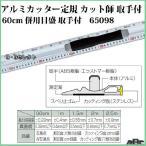 【シンワ測定】アルミカッター定規 カット師取手付 60m併用目盛 65098