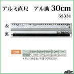 【シンワ測定】アルミ直尺 アル助30cm 65331